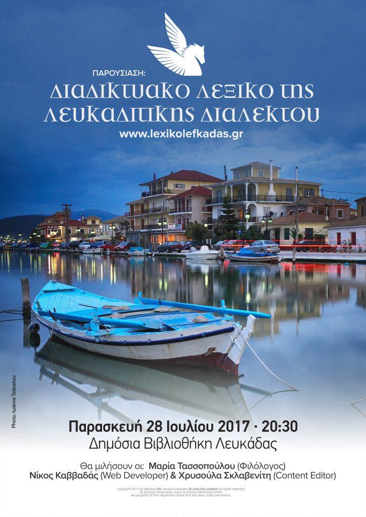 Η αφίσα της εκδήλωσης | Σχεδίαση: Νικόλαος Καββαδίας